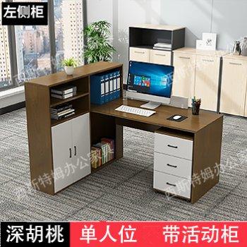 办公桌子办公室简约现...